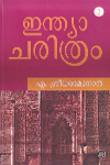 Thumbnail image of Book India charittram Part - 2