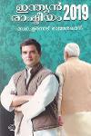 Thumbnail image of Book ഇന്ത്യന് രാഷ്ട്രീയം 2019