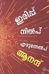 Thumbnail image of Book Irippu Nilpu Ezhunelpu