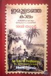 Thumbnail image of Book Iruladanja Kalam - British Samrajyam Indiayodu Cheythathu