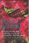 Thumbnail image of Book Jeevithathilekku Cherthu Thunniya Moovayiram Thunnalukal