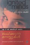 Thumbnail image of Book Jwalikkunna Manassukal