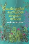 Thumbnail image of Book Kaadinullil Rahasyamaayi Ozhukunna Nadhikal