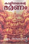 Thumbnail image of Book കാളിദാസന്റെ മരണം