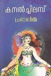 Thumbnail image of Book കനല്ച്ചിലമ്പ്