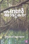 Thumbnail image of Book കണ്ടല്ക്കാടുകള്
