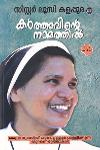 Thumbnail image of Book Karthavinte Namathil