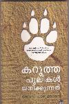 Thumbnail image of Book Karutha Pulikal Janikkunnathu