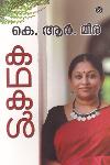 Thumbnail image of Book Kathakal K R Meera