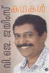 Thumbnail image of Book Kathakal V J James