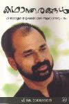 Thumbnail image of Book Kathantharangal