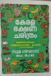 Thumbnail image of Book കേരള ഭക്ഷണ ചരിത്രം