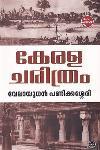 Thumbnail image of Book കേരള ചരിത്രം