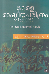 Thumbnail image of Book Kerala Rastreeya Chaitra 1885-1957