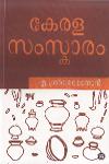 Thumbnail image of Book Kerala Samskaram