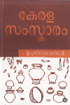 Thumbnail image of Book കേരള സംസ്കാരം