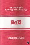 Thumbnail image of Book കേരളത്തെ നടുക്കിയ ദുരന്തങ്ങളും നിവാരണമാര്ഗ്ഗങ്ങളും