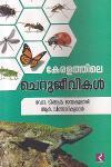Thumbnail image of Book Keralathile Cheru Jeevikal