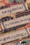 Thumbnail image of Book കേരളത്തിലെ മഹാക്ഷേത്രങ്ങളും ഐതിഹ്യങ്ങളും