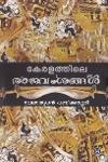 Thumbnail image of Book Keralathile Rajavamshangal