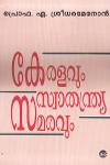 Thumbnail image of Book കേരളവും സ്വാതന്ത്യസമരവും