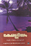 Thumbnail image of Book കേരളീയം