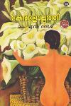 Thumbnail image of Book കേരളോല്പത്തി
