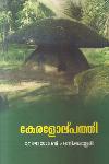 Thumbnail image of Book Keralolpathy