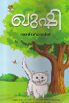 Thumbnail image of Book ഖുഷി