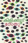 Thumbnail image of Book കിളിക്കൂട്