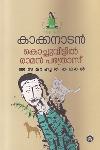 Thumbnail image of Book Kochuveettil Raman Patrose