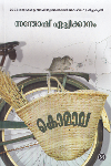 Thumbnail image of Book കൊമാല