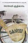 Thumbnail image of Book Komala