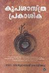 Thumbnail image of Book Koopasasthra Prakashika