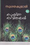 Thumbnail image of Book കൃഷ്ണ കവിതകള്