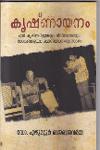 Thumbnail image of Book കൃഷ്ണായനം