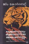 Thumbnail image of Book Kshethrakkaduvayum Kumaonile Narabhojikalum