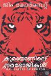 Thumbnail image of Book കുമയോണിലെ നരഭോജികള്