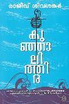 Thumbnail image of Book കുഞ്ഞാലിത്തിര