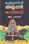Thumbnail image of Book കുട്ടിച്ചാത്തന് അയ്യപ്പന് ശാസ്താവ്