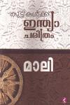 Thumbnail image of Book Kuttikalkku India Charitram