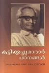 Thumbnail image of Book Kuttikrishnamarar Patangal
