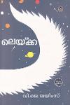 Thumbnail image of Book ലെയ്ക്ക