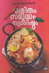 Thumbnail image of Book Lalitham Samrudham Swadishtam