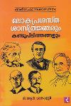 Thumbnail image of Book ലോക പ്രശസ്ത ശാസ്ത്രജ്ഞരും കണ്ടുപിടിത്തങ്ങളും