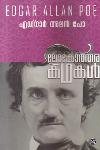 Thumbnail image of Book Lokothara Kathakal