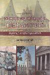 Thumbnail image of Book Lore Leyiyude Vilaapangal