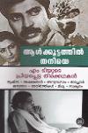 Thumbnail image of Book M T yute Thirakkathakal