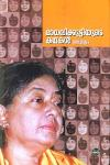 Thumbnail image of Book Madhavikuttyyute Kathakal Sampoornam
