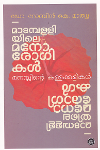 Thumbnail image of Book മാടമ്പള്ളിയിലെ മനോരോഗികള് മനസ്സിന്റെ കള്ളകളികള്